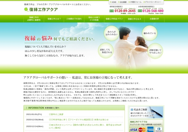 Screenshot of www.aqa-fukuen.com