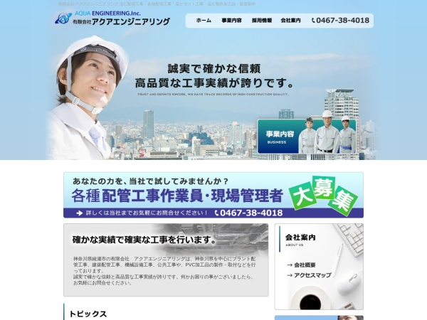 Screenshot of www.aqua-eng.jp