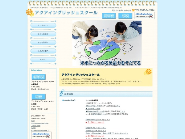 Screenshot of www.aqua-english-school.com
