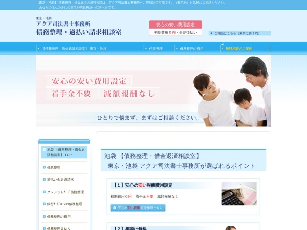 Screenshot of www.aqua-office.jp