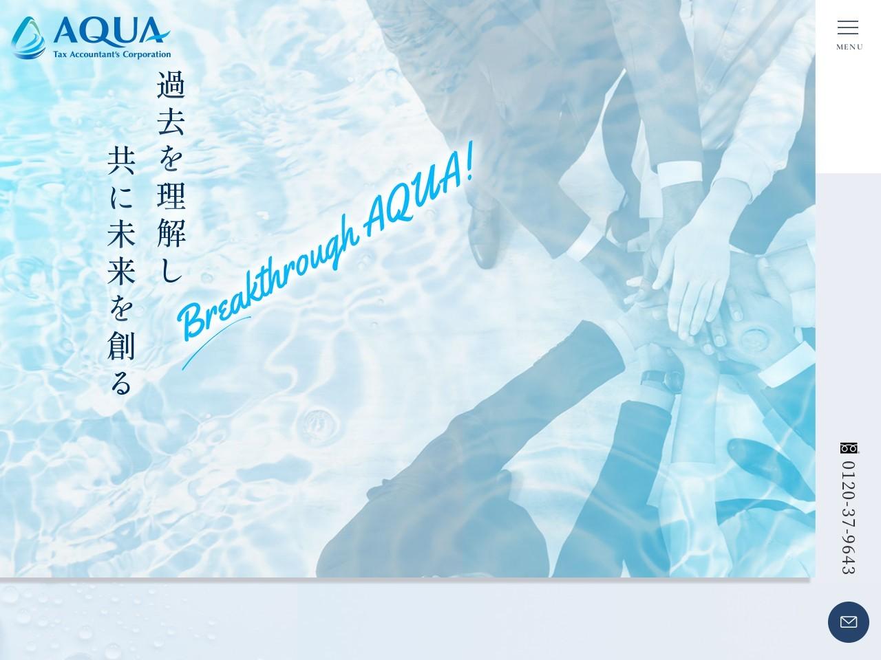 アクア(税理士法人)
