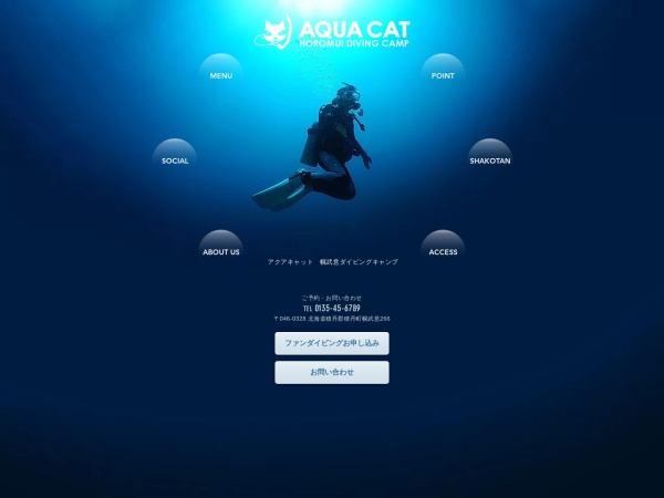 http://www.aquacat.co.jp