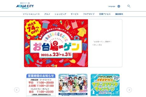 Screenshot of www.aquacity.jp