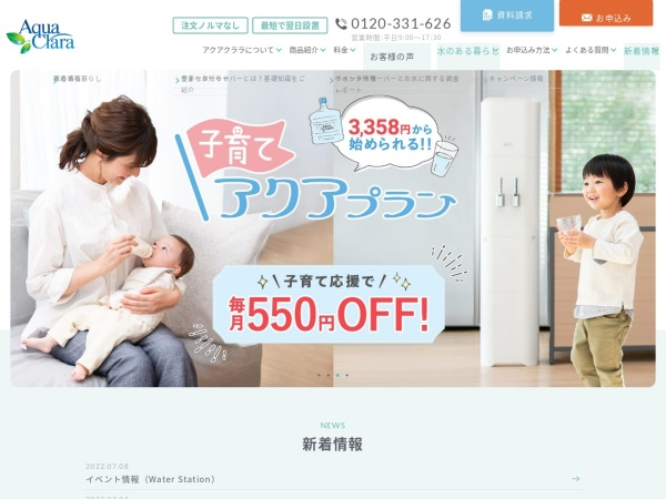 Screenshot of www.aquaclara.co.jp