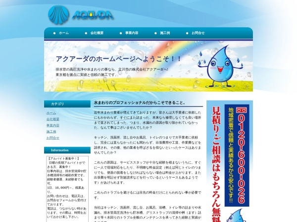 Screenshot of www.aquada-tokyo.info
