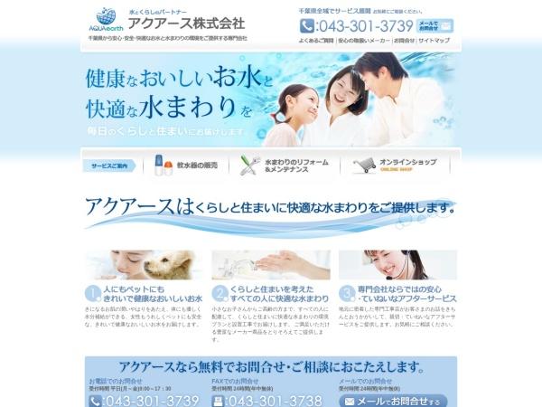 Screenshot of www.aquaearth.co.jp