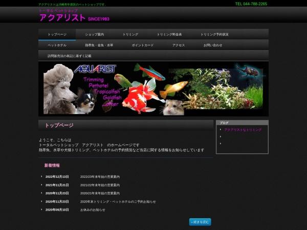 Screenshot of www.aquarist-jp.com