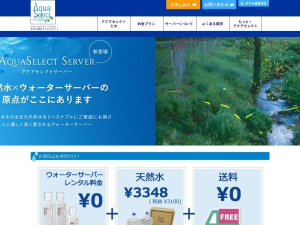 http://www.aquaselect.jp/