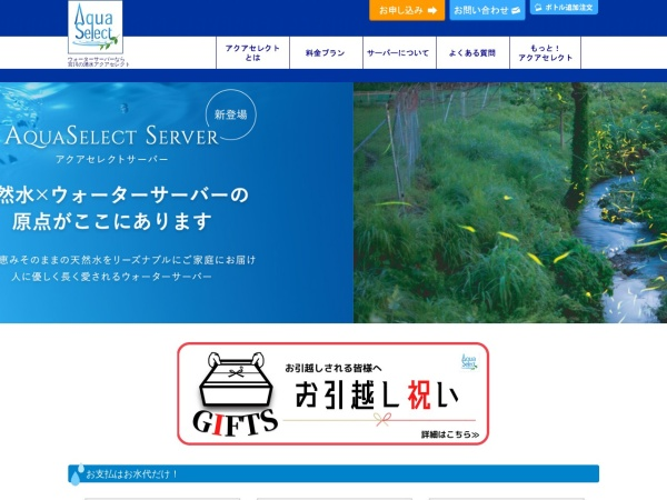 Screenshot of www.aquaselect.jp