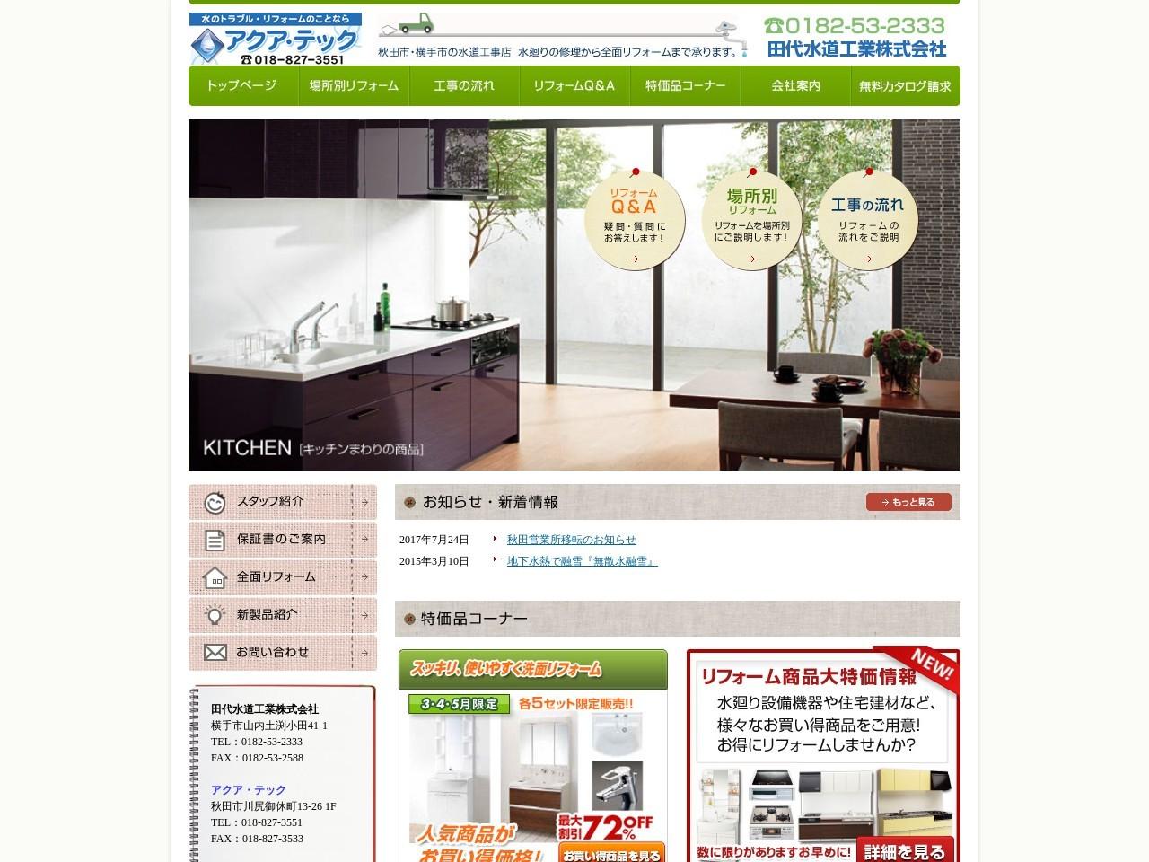 田代水道工業株式会社秋田営業所
