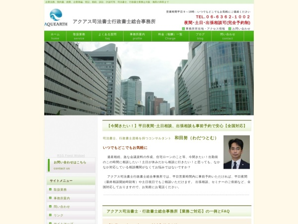 Screenshot of www.aquearth-w.com