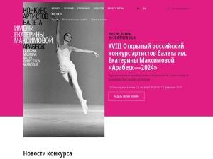 http://www.arabesque.permonline.ru/