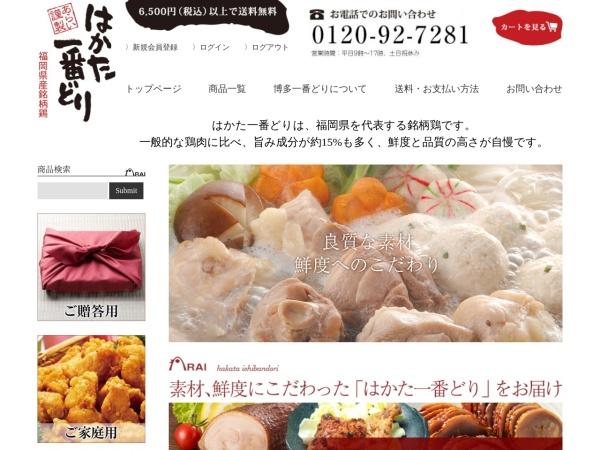 Screenshot of www.arai-group.com