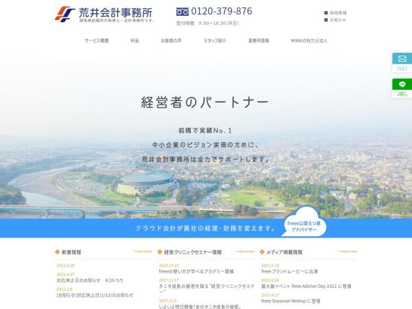 Screenshot of www.arai-office.jp