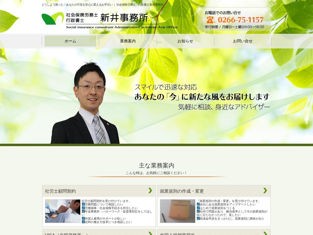 社会保険労務士行政書士新井事務所
