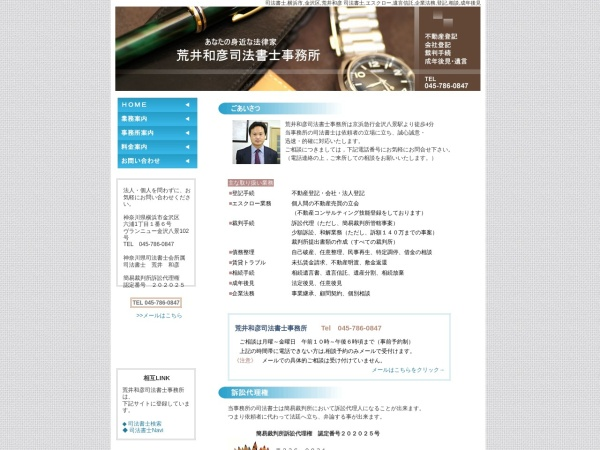 Screenshot of www.arai-sihou.com