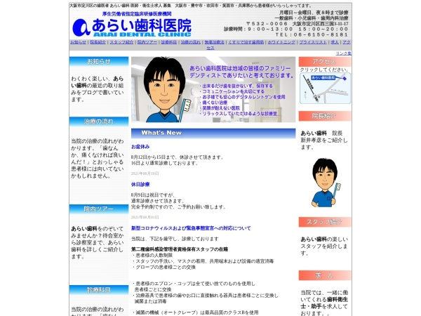 Screenshot of www.arai-sika.com