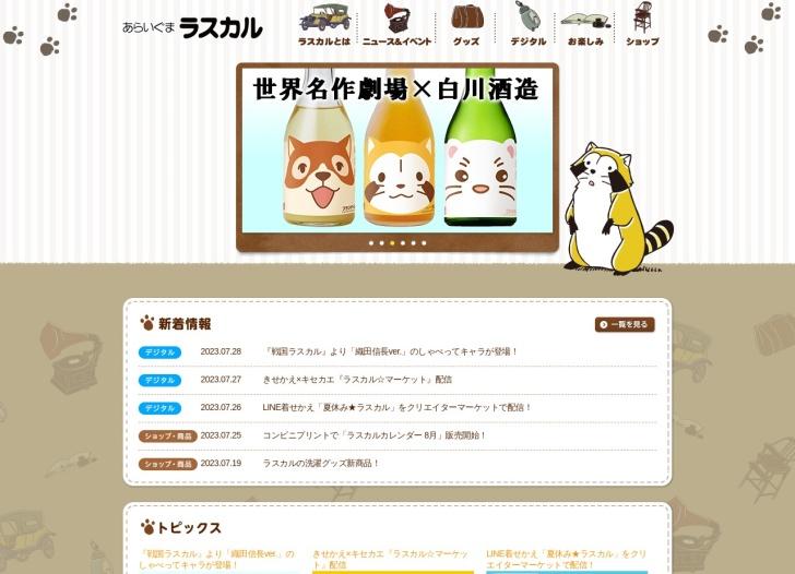 Screenshot of www.araiguma-rascal.com