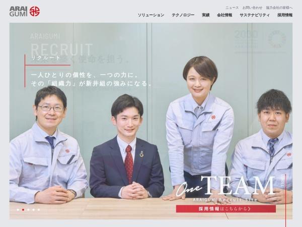 Screenshot of www.araigumi.co.jp