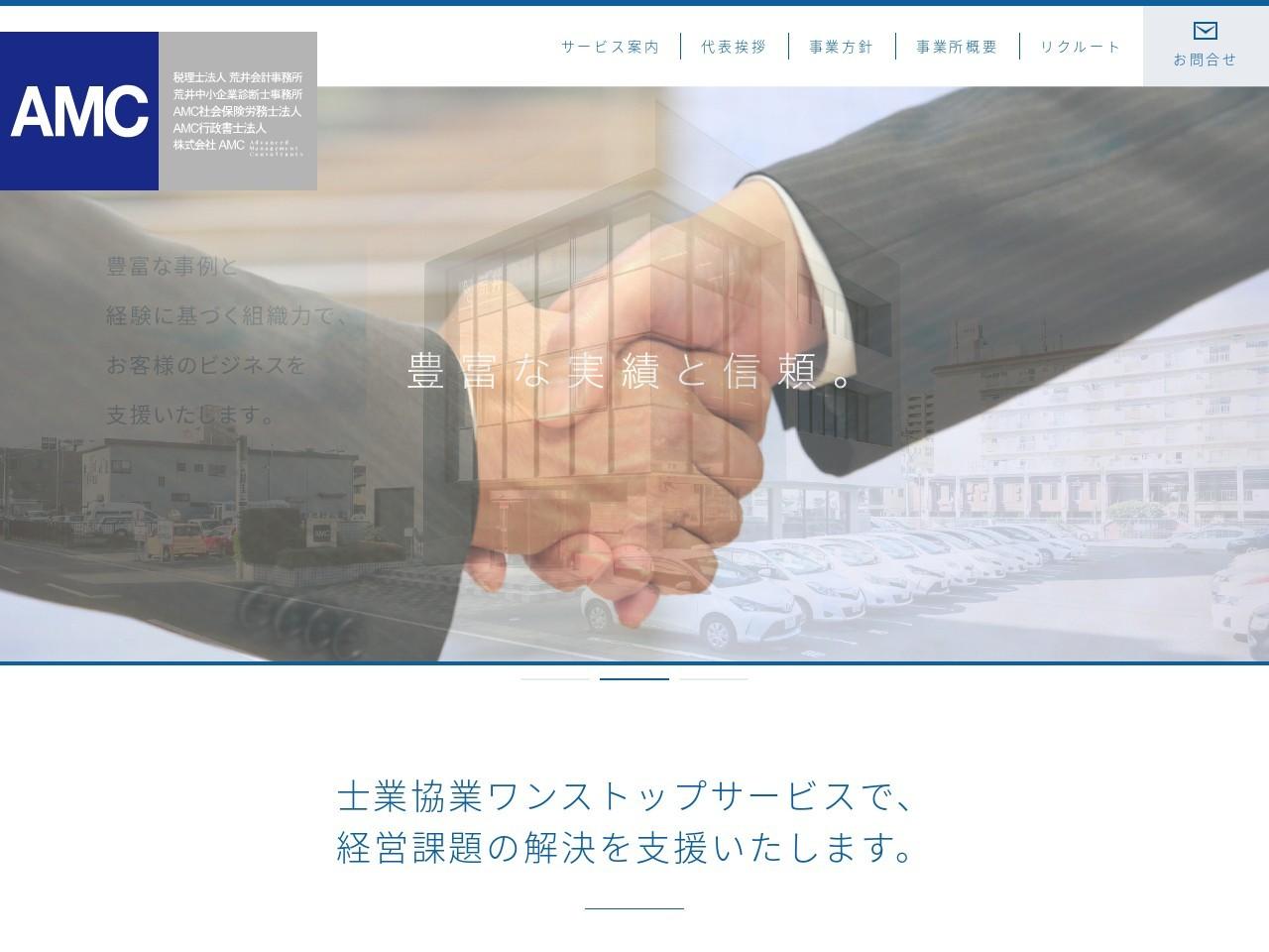 荒井久彰税理士事務所