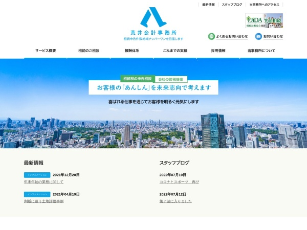 Screenshot of www.araikaikei.com