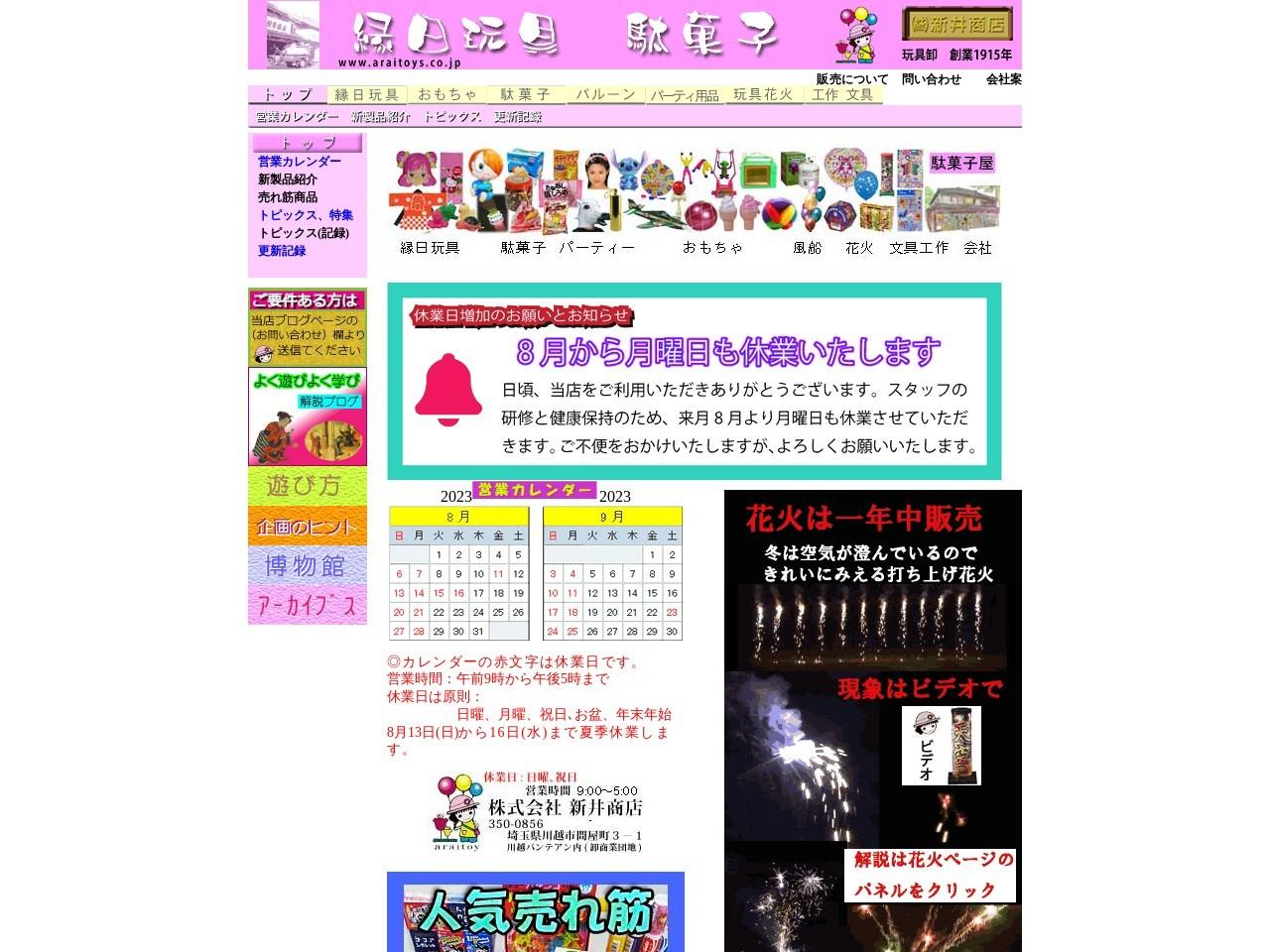 株式会社新井商店、縁日玩具、駄菓子、玩具花火、卸問屋トップページ