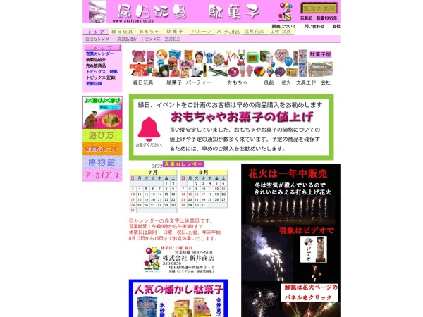 Screenshot of www.araitoys.co.jp