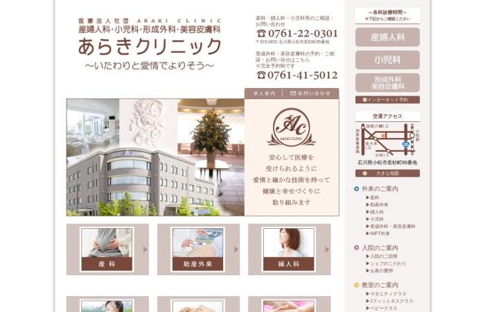 Screenshot of www.arakihospital.com