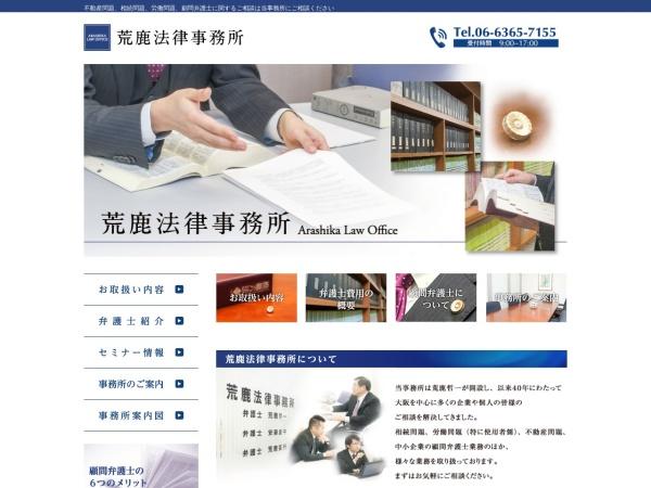 Screenshot of www.arashika.com