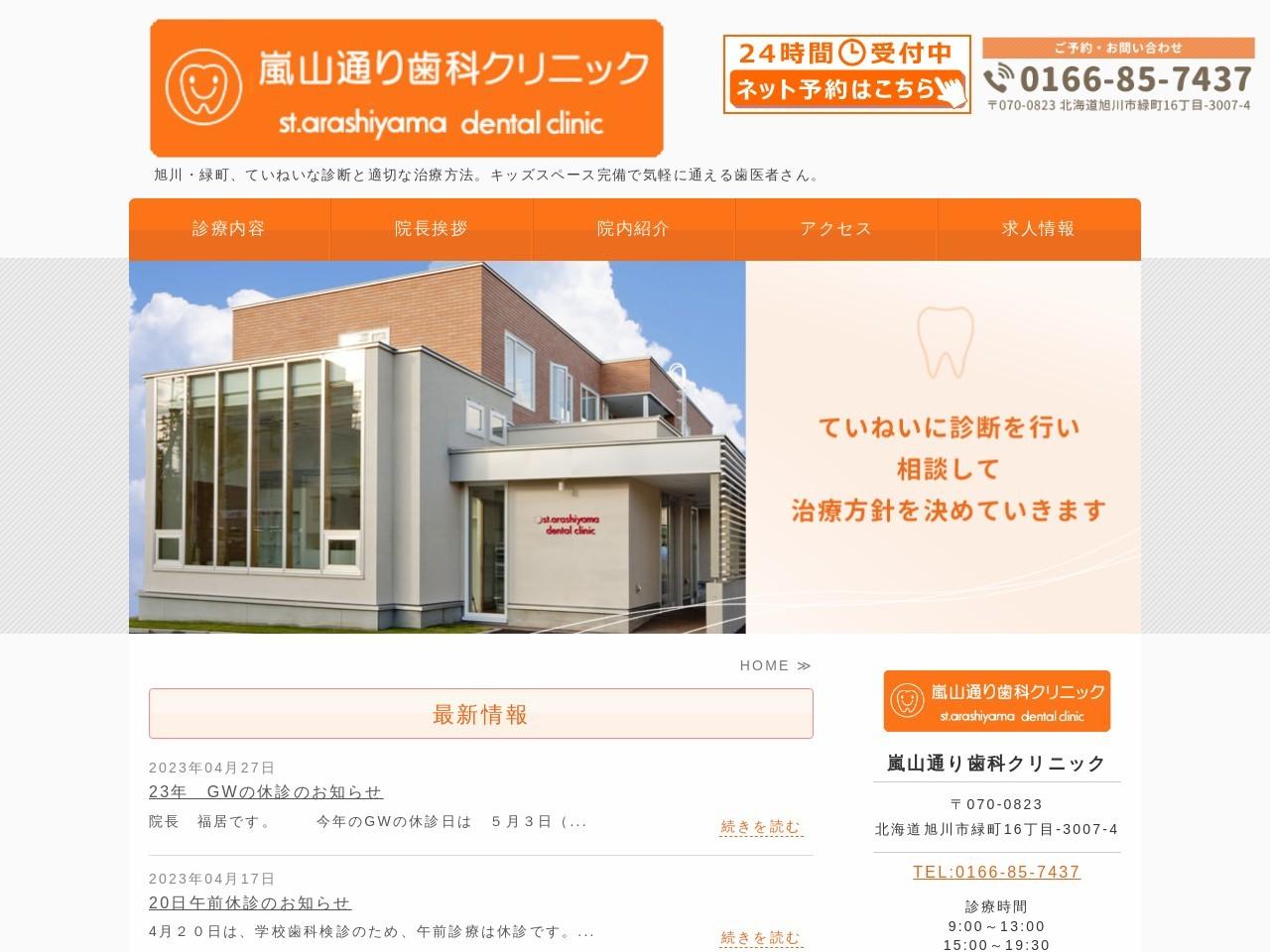 嵐山通り歯科クリニック (北海道旭川市)