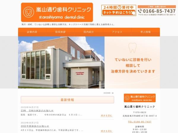 Screenshot of www.arashiyama-dori-dental.com