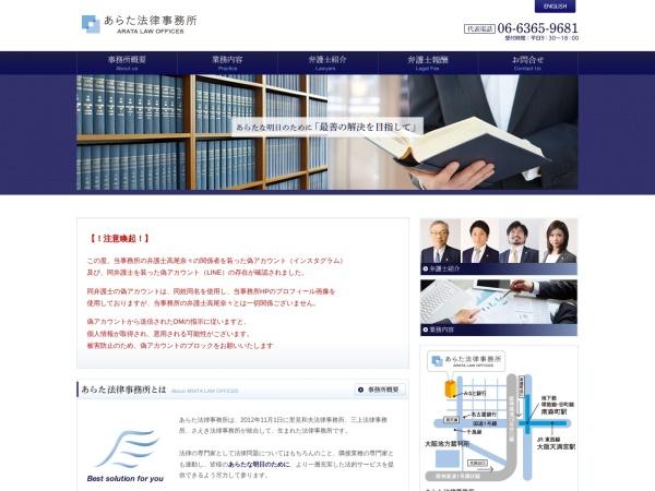 http://www.arata-law.jp/