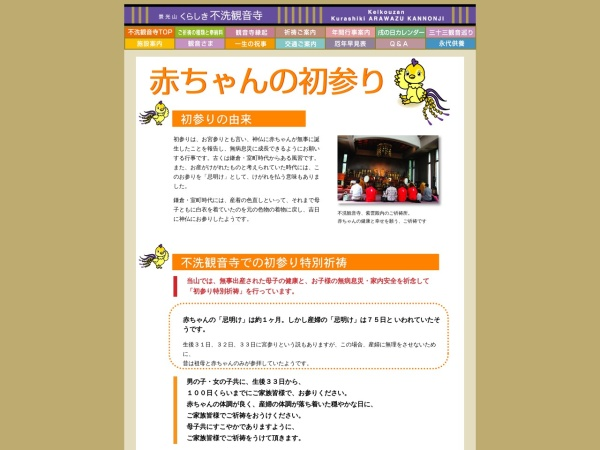 Screenshot of www.arawazu-kannonji.or.jp