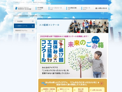 Screenshot of www.arax-g.jp