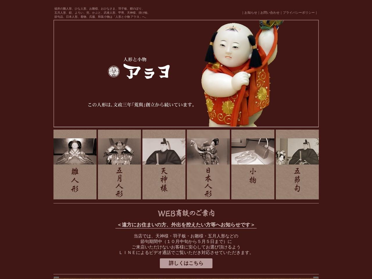 福井の人形・呉服・和装小物|人形と小物 アラヨ