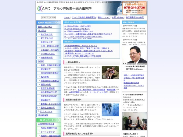 Screenshot of www.arc-gyosei.com