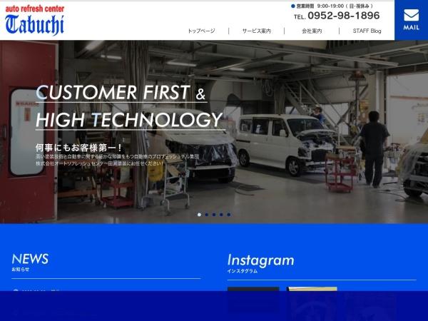 Screenshot of www.arc-tabuchi.saga.jp