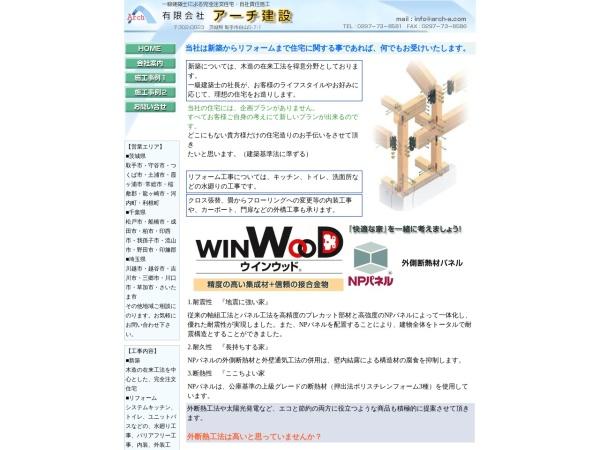 Screenshot of www.arch-a.com