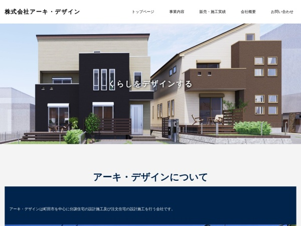 Screenshot of www.archi-design.co.jp
