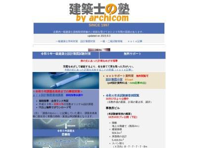 http://www.archicom.co.jp/