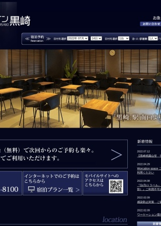 http://www.arcinn-kurosaki.com/honkan/