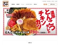 http://www.arclandservice.co.jp/katsuya/