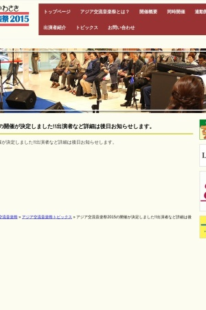 Screenshot of www.arcship.jp