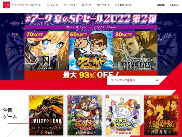 Screenshot of www.arcsystemworks.jp