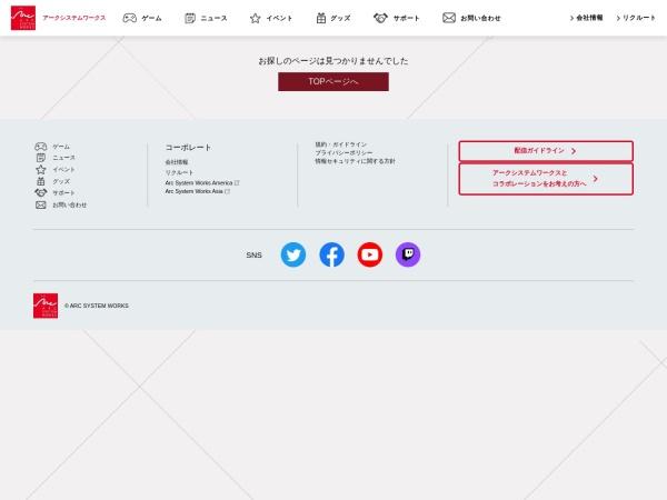 http://www.arcsystemworks.jp/official/company/3djob/index_3djob.html