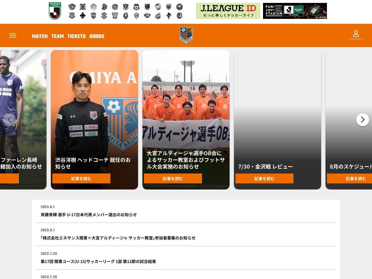 Screenshot of www.ardija.co.jp