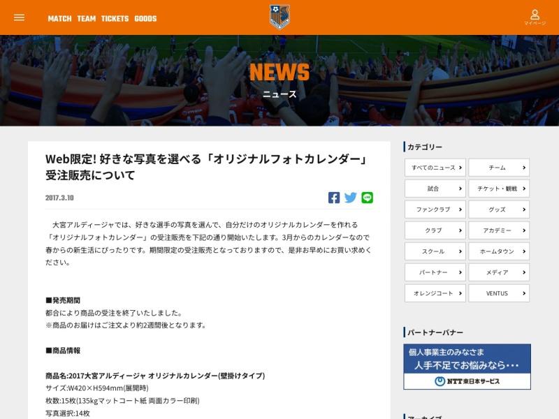 http://www.ardija.co.jp/news/detail/12200.html