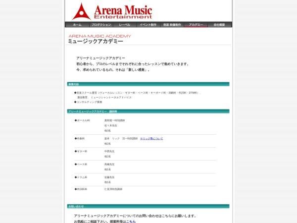 http://www.arenamusic.co.jp/academy/