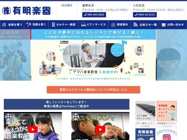 http://www.ariakegakki.co.jp