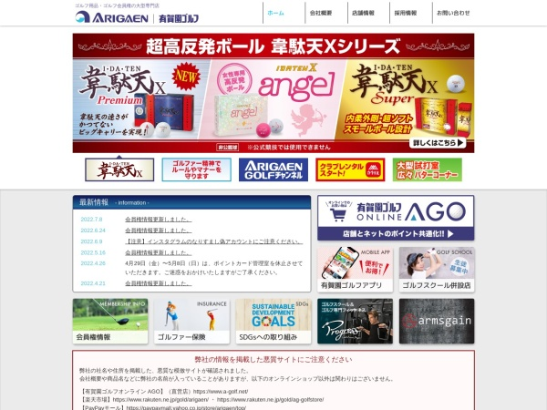http://www.arigaen.co.jp
